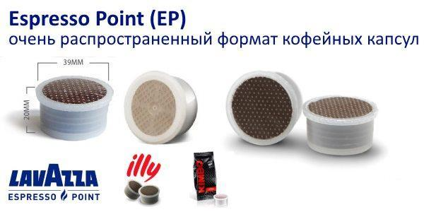 кофе капсулы Espresso Point